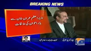 Prime Minister Imran Khan Se Babar Awan Ki Mulaqat