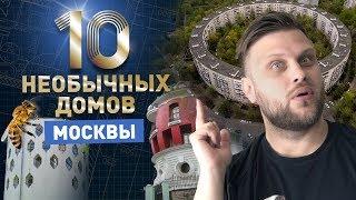 10 самых необычных домов Москвы