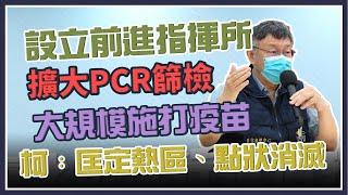 台北市本土病例+30 柯文哲最新防疫說明