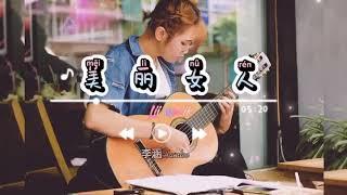 Cô Gái Xinh Đẹp - Lưu Gia Lượng 《美丽女人》( Tiktok ) - cover 李涵Hamlee [ Vietsub - pinyin ]