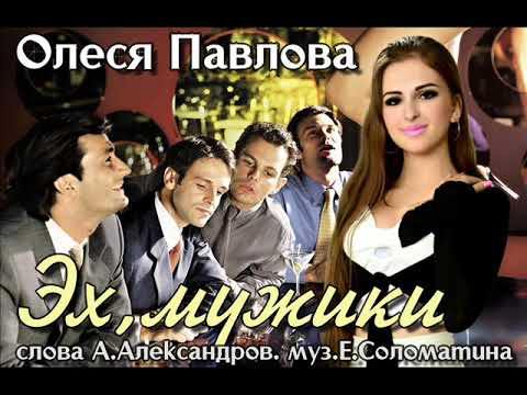Олеся Павлова-Эх, мужики(сл.А.Александров. муз.Е.Соломатина) NEW 2019