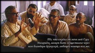 Прославление Шрилы Б. С. Говинды Махараджа