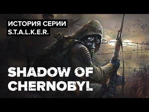 История серии S.T.A.L.K.E.R. Shadow of Chernobyl