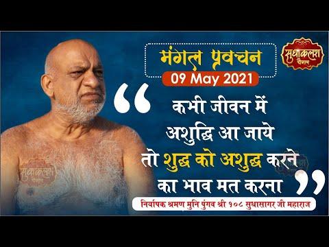 Mangal Pravachan 09 May 2021