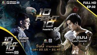 10 Fight 10 | EP.02 | เติ้ล ธนพล VS แมน พัฒนพล | 17 มิ.ย.62 Full HD