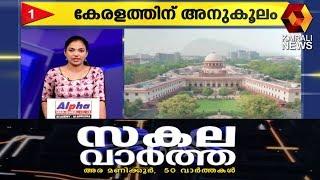 ഇന്നത്തെ 50 വാർത്തകൾ ഒറ്റനോട്ടത്തിൽ | Sakala Vartha | Kairali TV
