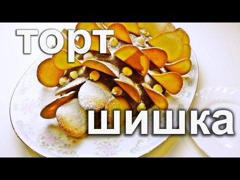 """Новогодний Торт """"ШИШКА"""".Рецепт."""