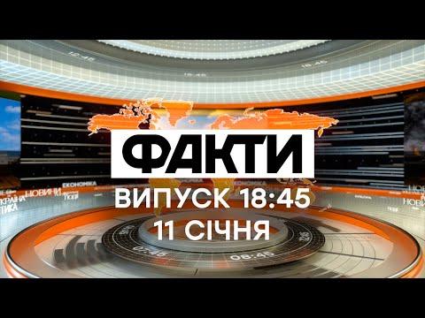 Факты ICTV - Выпуск 18:45 (11.01.2020) видео