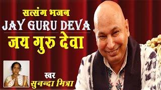 Guruji Satsang Bhajan  Jay Guru Deva  S Mitra  Guruji Sada Sahay