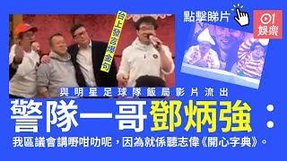 一哥鄧炳強:我做警察係學成龍方中信