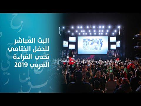 تحدي القراءة العربي Arab Reading