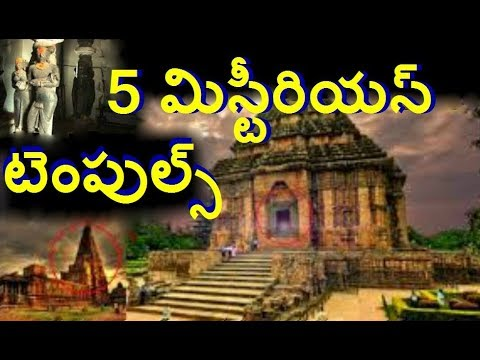 Real Mysteries In Telugu Behind 5 Most Mysterious Temples
