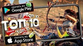 💣ТОП 10 ЛУЧШИХ БЕСПЛАТНЫХ ИГР ДЛЯ ANDROID & iOS (Оффлайн/Онлайн) / Lite Game