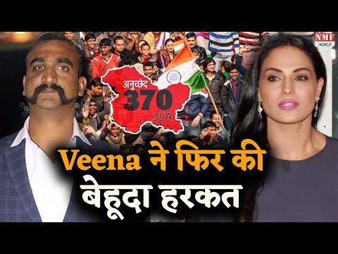 Article 370: J&K के चलते Veena ने फिर की बेहूदा हरकत, जमकर पड़ रही हैं गालियां