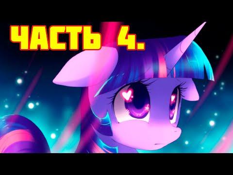 Часть 4. My Little Pony: Harmony Quest. Diana Games TV