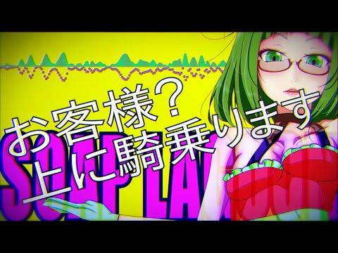-MASA Works DESIGN-ft.初音ミク&GUMI - ソープラグーン