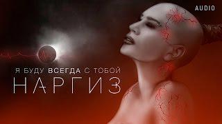НАРГИЗ — Я БУДУ ВСЕГДА С ТОБОЙ /  AUDIO 2016