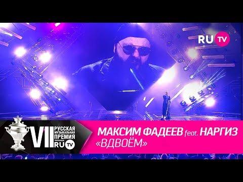 Максим Фадеев feat. Наргиз - «Вдвоём»