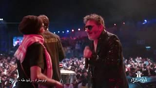 "Video thumbnail of ""Autostrad & Rachid Taha - Ya Rayah | أوتوستراد و رشيد طه - يا رايح"""