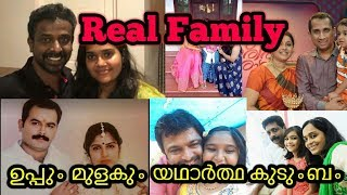UPPUM MULAKUM REAL FAMILY UNSEEN PHOTOS | EPISODE 709