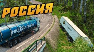 Сложные Российские Дороги - Euro Truck Simulator 2