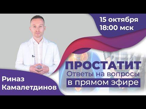 Hogyan lehet helyesen beönteni a prosztatagyulladást