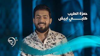 Hamza Altayb - Qalbe (Official Video)   حمزة الطيب - كلبي ابيض - فيديو كليب تحميل MP3