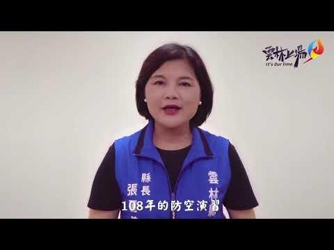 萬安42號演習宣導-台語-雲林縣
