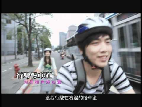 自行車安全─關愛篇