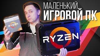 Сборка компактного игрового ПК на Ryzen 5 2400G - обзор от Олега