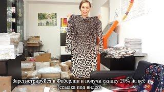 Новая коллекция АНИМАЛИСТА (куртка, платье, джемпер и тд) ● МНОГО ОДЕЖДЫ Фаберлик...12 каталог