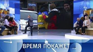 Американская Украина. Время покажет. Выпуск от 12.12.2018