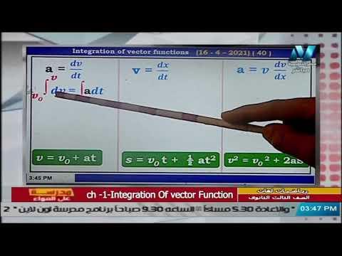 رياضيات لغات للصف الثالث الثانوي 2021 - الحلقة 39 - Dynamics Ch1 & CH 2