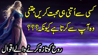 Heart Touching Quotes In Urdu | Amazing Collection Of Quotes In Urdu | Hindi Quotes On Life