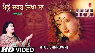 gratis download video - Mainu Darsh Dikha Ja I ATUL BHARDWAJ I Devi Bhajan I New Full HD Video Song