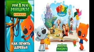 Детский уголок/Kids'Corner МиМиМишки Книжки КАК ЛЕЧИТЬ ДЕРЕВЬЯ? Тучка ЛЕЧИТ а Кеша КАЛЕЧИТ?