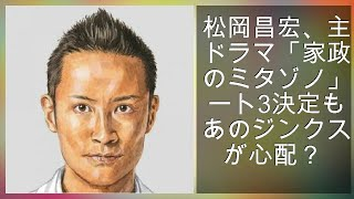 """mqdefault - 松岡昌宏、主演ドラマ「家政夫のミタゾノ」パート3決定も""""あのジンクス""""が心配?"""