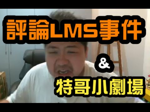 【統神】評論LMS事件 : 丁特別在馬後炮了..