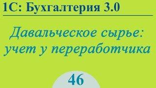 Давальческое сырье, учет у переработчика в 1С:Бухгалтерия 3.0