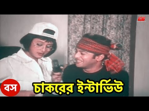Boss | চাকরের ইন্টার্ভিউ | Riaz&Purnima | Khobordar Movie Scene