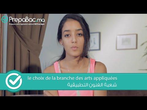 Samya : le choix de la branche des arts appliquées – شعبة الفنون التطبيقية