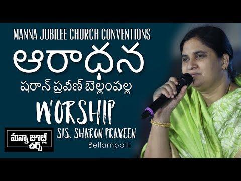 ఆరాధన || షరాన్ ప్రవీణ్ బెల్లంపల్లి || Worship || Sis. Sharon Praveen || Manna Jubilee