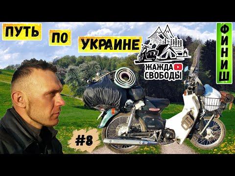 Путешествие в одиночку на скутере по Украине | Итоги дальняка | Серия 8
