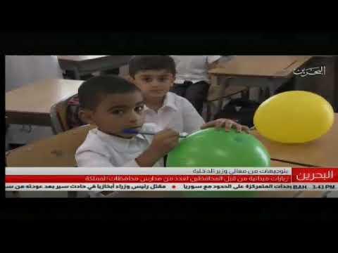 زيارات ميدانية من قبل المحافظين لعدد من مدارس المحافظات المملكة 9/9/2018