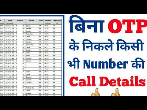 Bina OTP Ke Kisi Ki Bhi Call Details Nikale !! How to Get