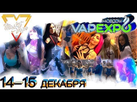 VapExpo Moscow 2018. 14-15.12.18