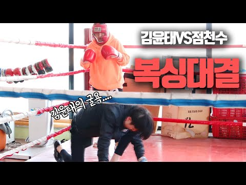 천하의 김윤태... 점천수에게 무릎꿇다 !!! [ 김윤태 VS 점천수 복싱대결 ]