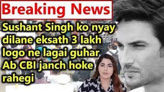 Breaking News Sushant Singh ko nyay dilane eksath 3 lakh logo ne lagai guhar Ab CBI janch hoke rahegi - Download this Video in MP3, M4A, WEBM, MP4, 3GP