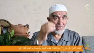 الشيخ رائد صلاح في لقاء خاص حول الأسرلة وانتخابات لجنة المتابعة - الجزء الثالث