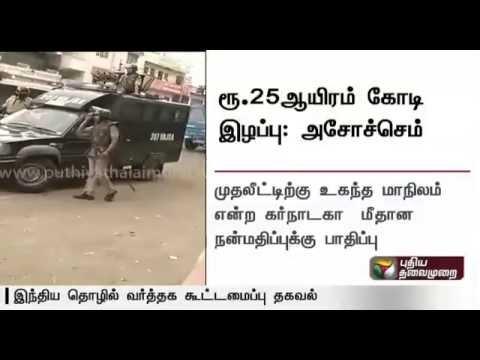 Cauvery-dispute-cause-over-Rs-25-000-crore-loss-to-Karnataka-says-Assocham